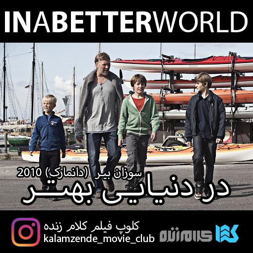 فیلم در دنیایی بهتر