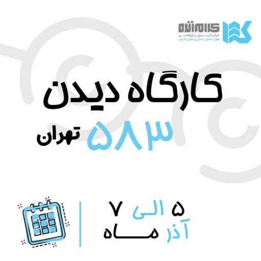 دیدن 583 تهران
